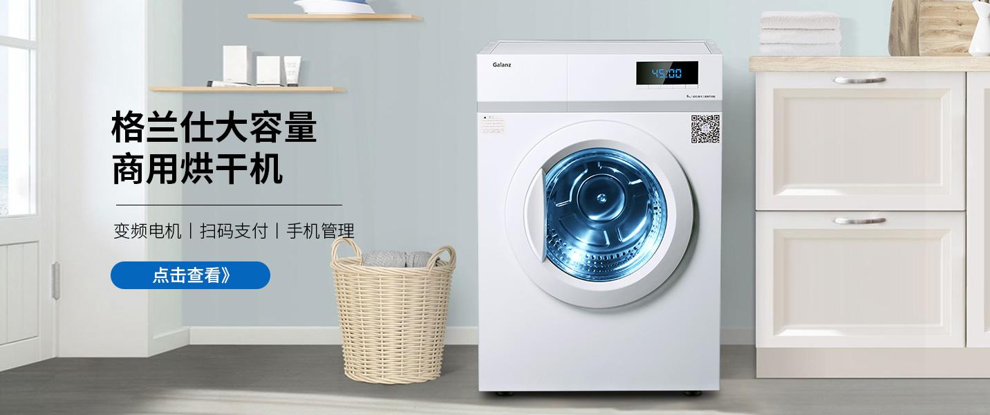 品牌乐鱼全站登录干衣机