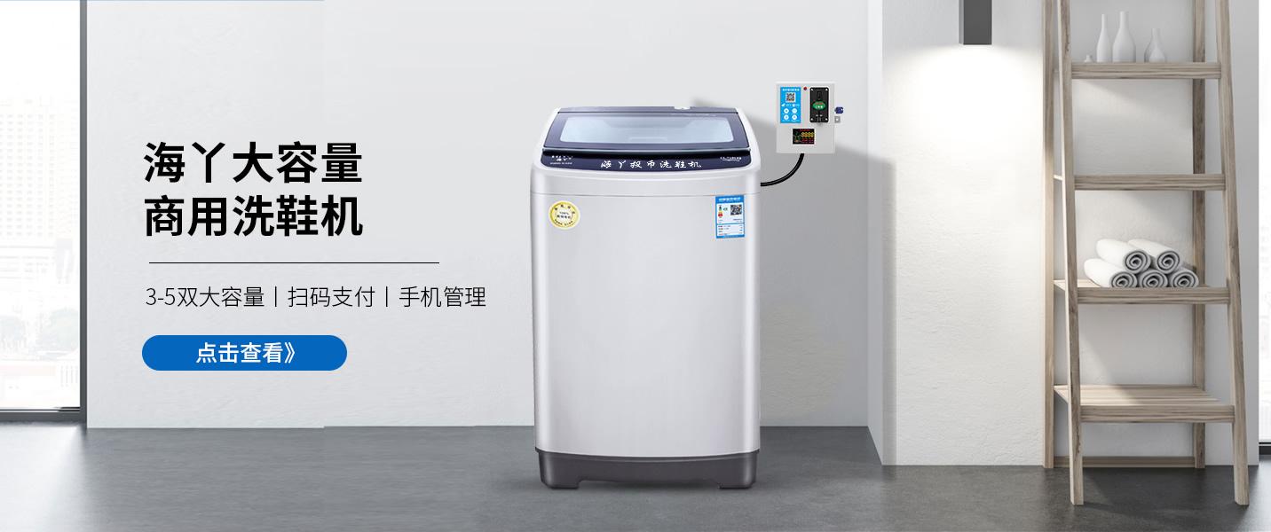 品牌乐鱼全站登录洗鞋机/其他产品